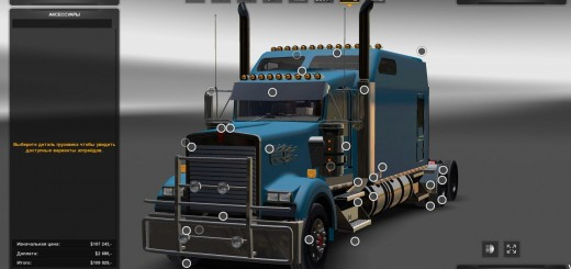 KENWORTH W900B LONG 0.9.1.3-1
